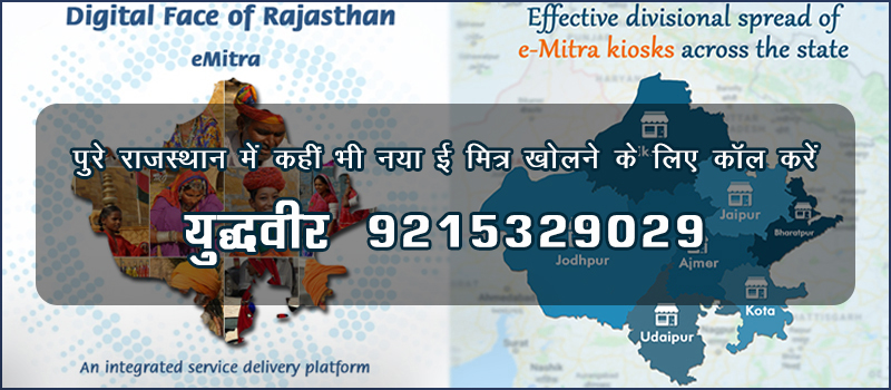 New eMitra Registration any where in Rajasthan